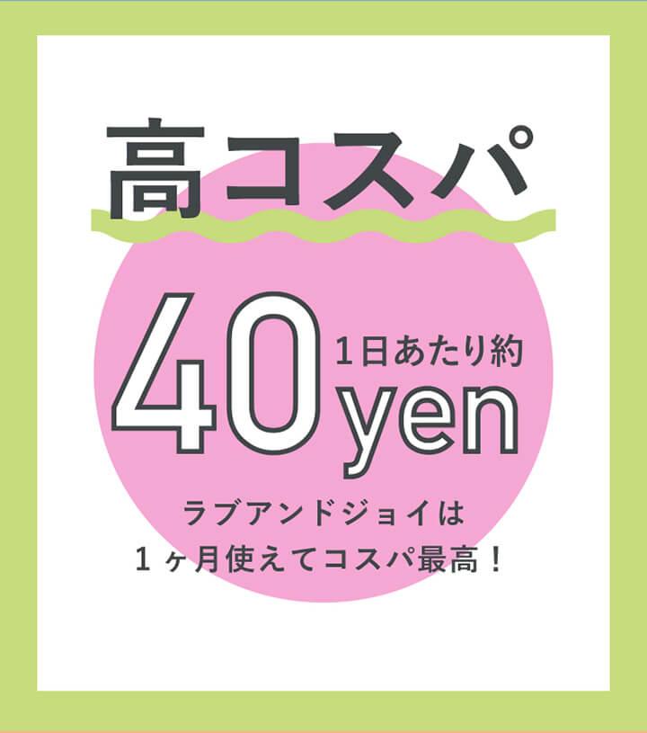 ラブアンドジョイ バイ スウィートハート(Love & Joy by SweetHeart)は1日あたり40円でコスパ最高のカラコン