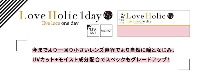 ラブホリックワンデー (LoveHolic)小さいレンズ直径