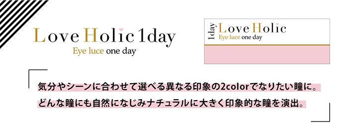 ラブホリックワンデー (LoveHolic)