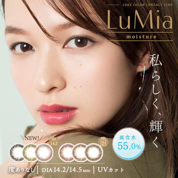 ルミアモイスチャー(LuMia moisture)カラコンは森絵梨佳さんイメージモデルのナチュラルカラコン