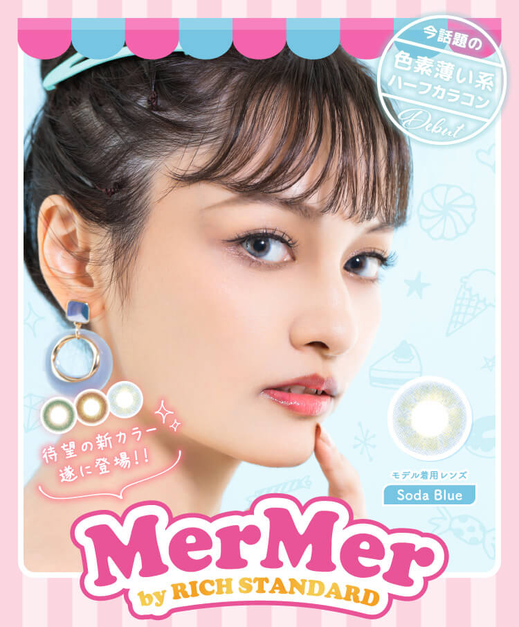 メルメルbyリッチスタンダード(MerMer by RICH STANDARD)