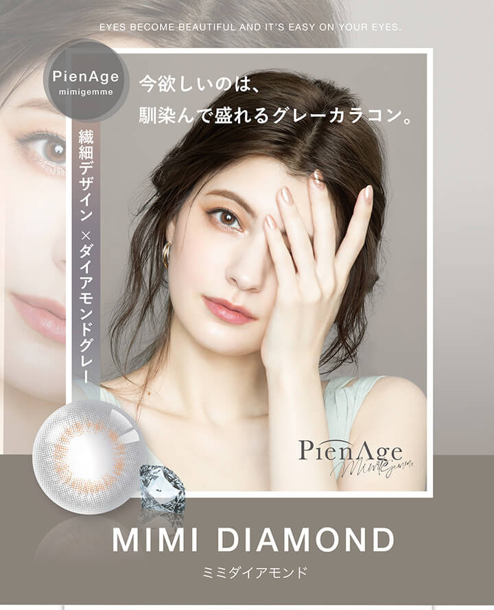 ミミジェム マンスリー カラコン - MIMI DIAMOND ミミ ダイアモンド
