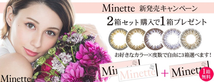 レノガレ明美プロデュースカラコン Minette (ミネット) 発売記念プレゼントキャンペーン!
