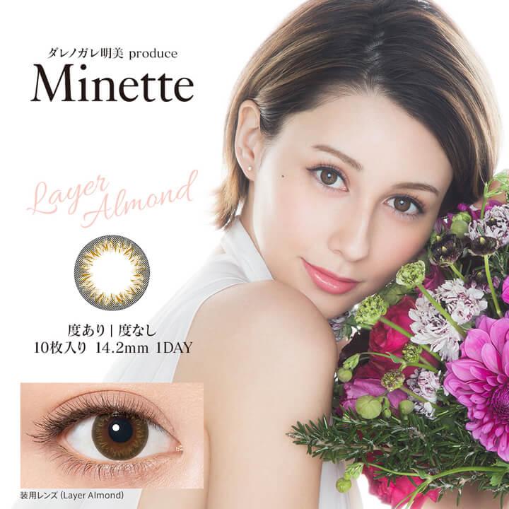 Minette (ミネット) レイヤーアーモンド