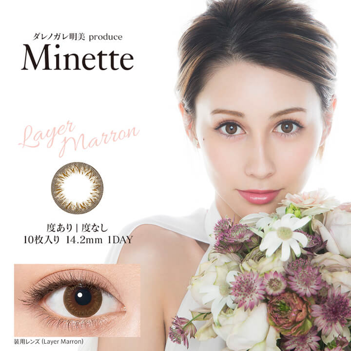 Minette (ミネット) レイヤーマロン