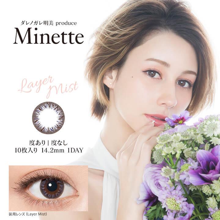 Minette (ミネット) レイヤーミスト