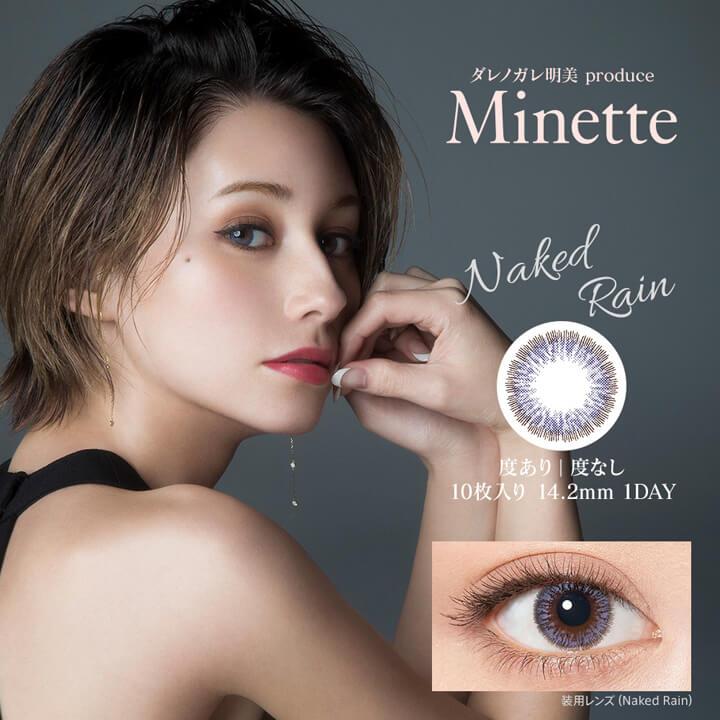 Minette (ミネット) ネイキッドレイン