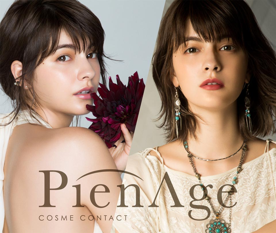 ピエナージュ (PienAge) マギープロデュースカラコン