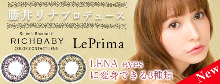 リッチベイビー リプリマ (RICHBABY LePrima) 藤井リナプロデュースのカラコン