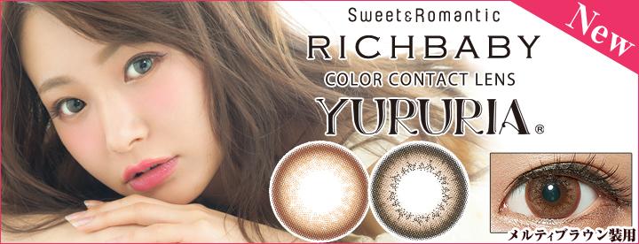 リッチベイビーユルリアシリーズ(RICHBABY YURURIA SERIES)みずきてぃカラコン