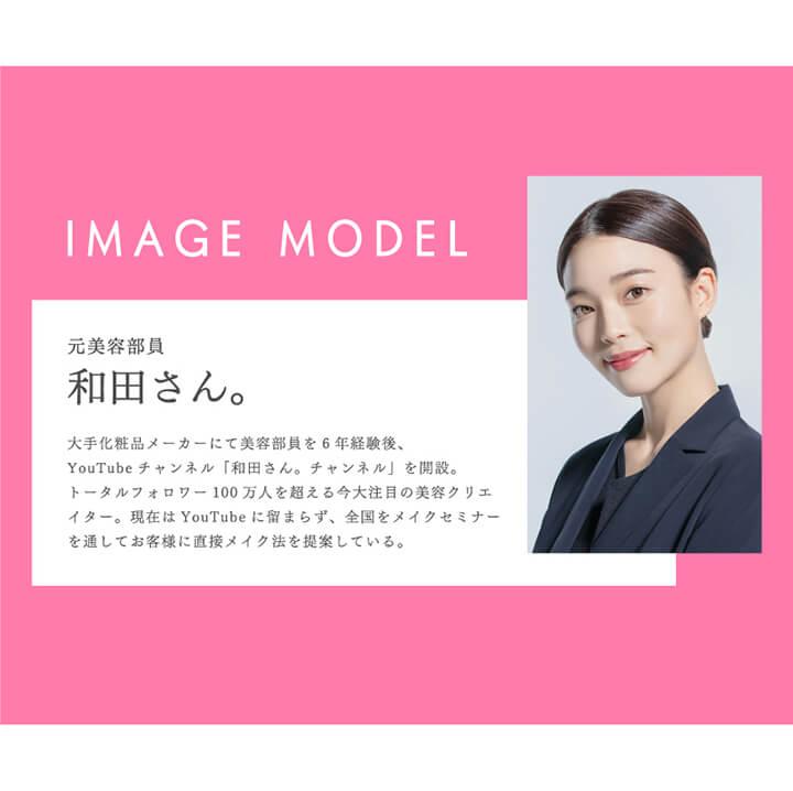 YouTuber 元美容部員 和田さんイメージモデルのカラコンRICH STANDARD(リッチスタンダード)モデル情報