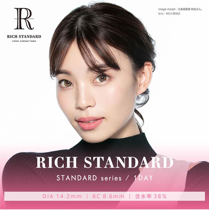 YouTuber 元美容部員 和田さんイメージモデルのカラコンRICH STANDARD(リッチスタンダード)