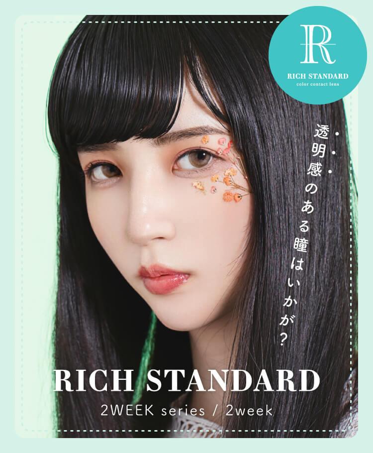 YouTuber 元美容部員 和田さんイメージモデルのカラコンRICH STANDARD 2week(リッチスタンダード2ウィーク)
