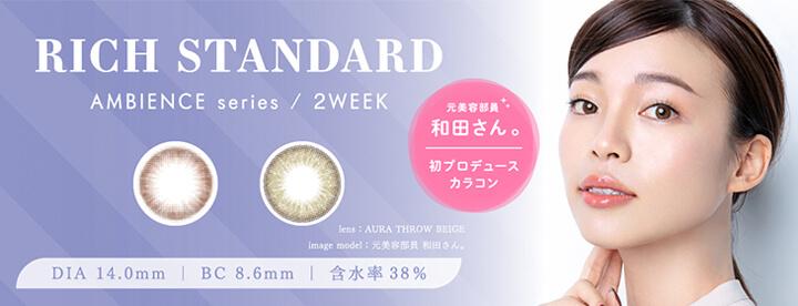 新着カラコン - リッチスタンダード(RICH STANDARD) アンビエンスシリーズ 2week