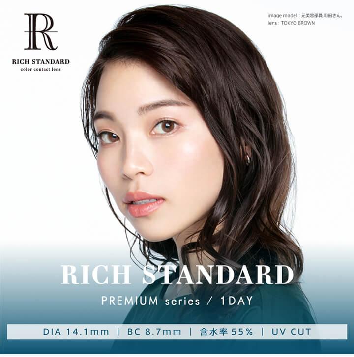 YouTuber 元美容部員 和田さんイメージモデルのカラコン リッチスタンダードプレミアム