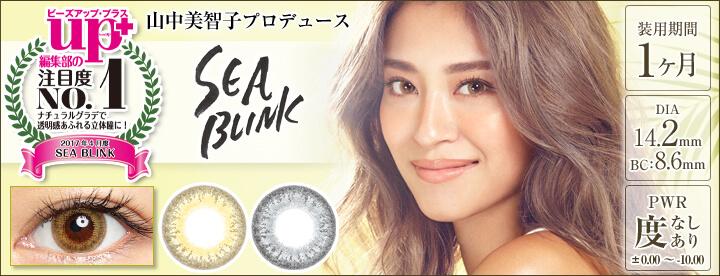 bea's up 5月号(2017年4月12日発売)掲載 - 山中美智子プロデュースカラコンSEA BLINK (シーブリンク)