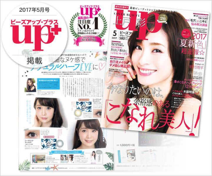 SEA BLINKが雑誌bea's up(ビーズアッププラス)2017年5月号カラコン特集に掲載
