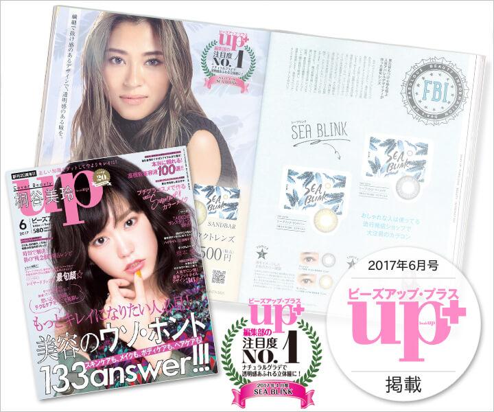 SEA BLINKが雑誌bea's up(ビーズアッププラス)2017年6月号掲載