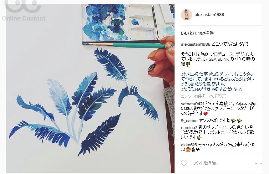 山中美智子instagramシーブリンクパッケージデザイン投稿