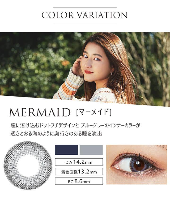 SEA BLINK(シーブリンク)MERMAID(マーメイド)について
