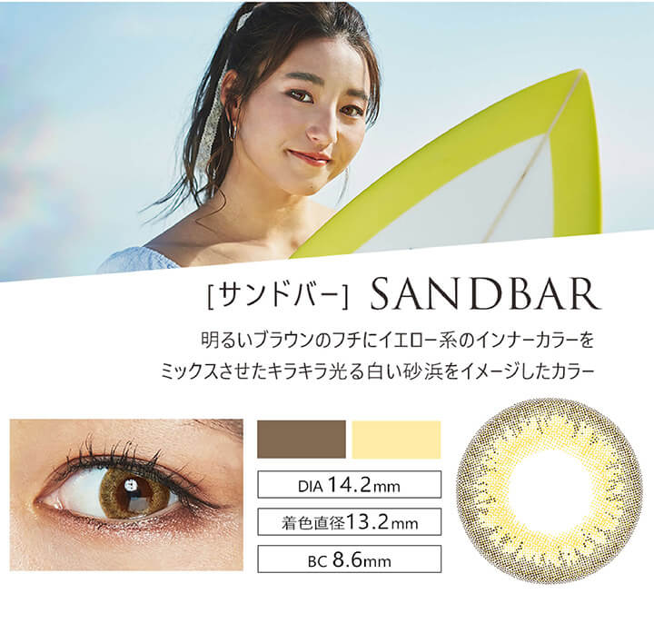 SEA BLINK(シーブリンク)SANDBAR(サンドバー)について