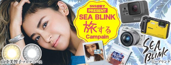 SEA BLINK (シーブリンク)カラコンSNS投稿で豪華プレゼントが当たるキャンペーン!