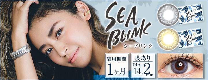 山中美智子プロデュースカラコン「SEA BLINK (シーブリンク) 」の装着画像