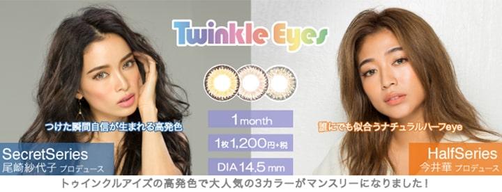 新着カラコン - トゥインクルアイズ (Twinkleeyes 1month)