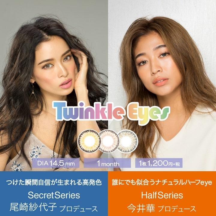 twinkleeyes(トゥインクルアイズ)1month 尾崎紗代子/今井華プロデュースカラコン ハーフ