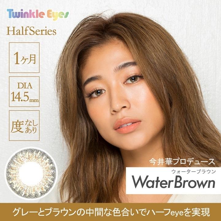twinkleeyes(トゥインクルアイズ)1month -ウォーターブラウン(Water Brown)-今井華プロデュースカラコン