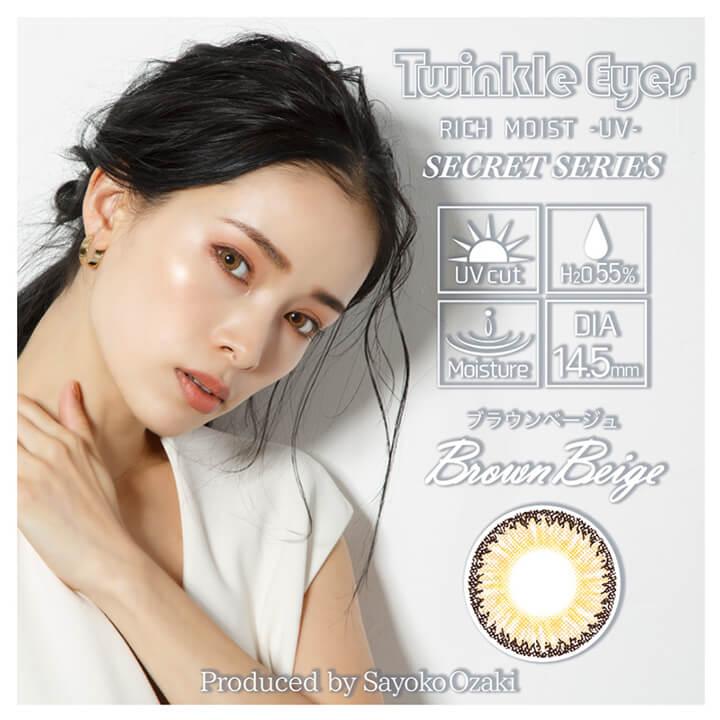 TwinkleEyes 1day RICH MOIST UV  (トゥインクルアイズワンデー リッチモイストUV) -ブラウンベージュ(Brown Beige)-尾崎紗代子プロデュースカラコン