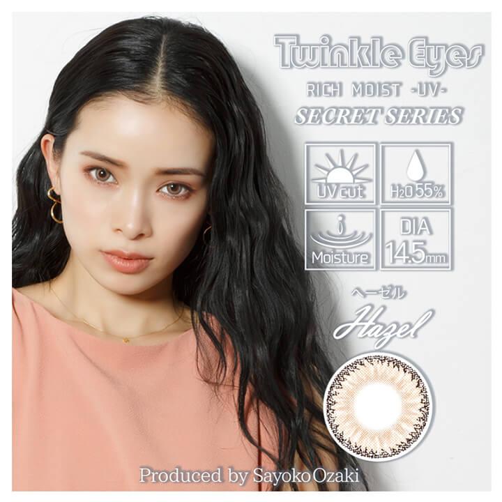 TwinkleEyes 1day RICH MOIST UV  (トゥインクルアイズワンデー リッチモイストUV) -ヘーゼル(Hazel)-尾崎紗代子プロデュースカラコン