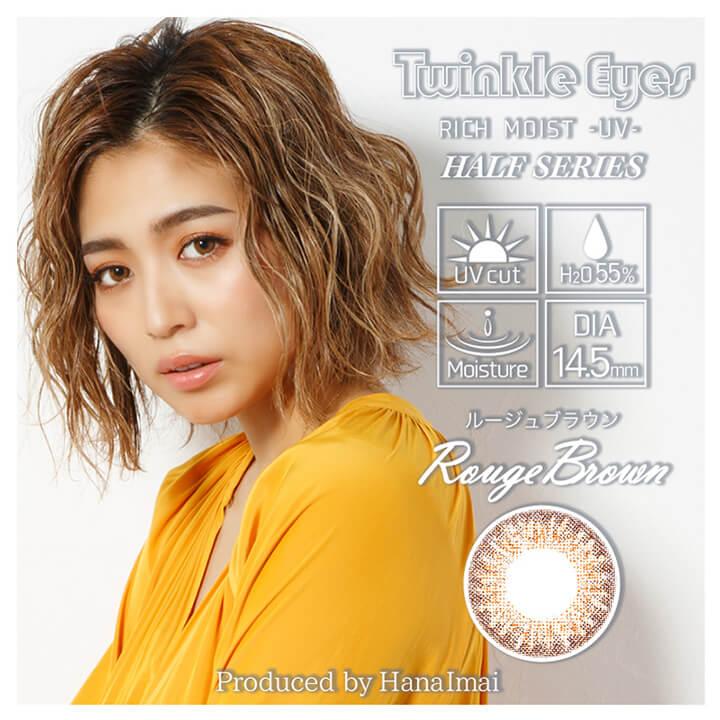 TwinkleEyes 1day RICH MOIST UV  (トゥインクルアイズワンデー リッチモイストUV) -ルージュブラウン(Rouge Brown)-今井華プロデュースカラコン