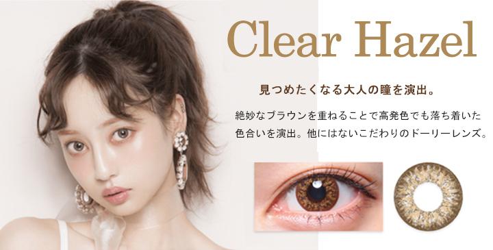 USAGI Fatale (ウサギ ファタール) by TwinkleEyes  -Clear Hazel(クリアヘーゼル)-