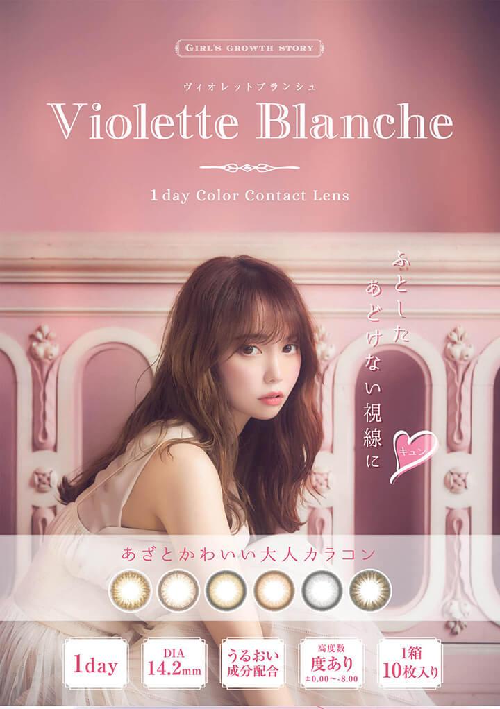 ヴィオレットブランシュ(Violette Blanche) はくっきり盛れるワンデーカラコン