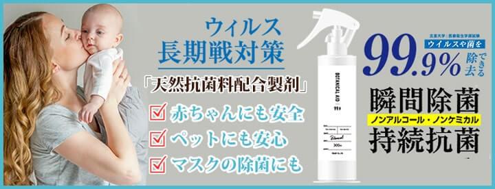 ボタニカルエイド99.9 (300ml)