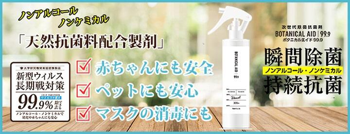 除菌スプレー マスク ウイルス対策 99.9%ボタニカルエイド99.9 (BOTANICAL AID 99.9) 300ml