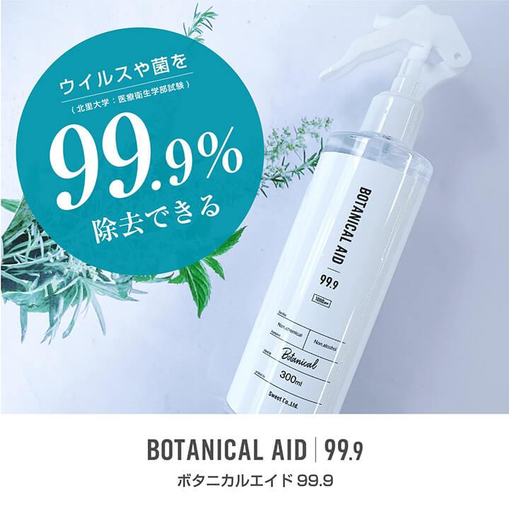 次世代ウイルス除菌抗菌剤 ボタニカルエイド99.9(300ml)BOTANICAL AID 99.9