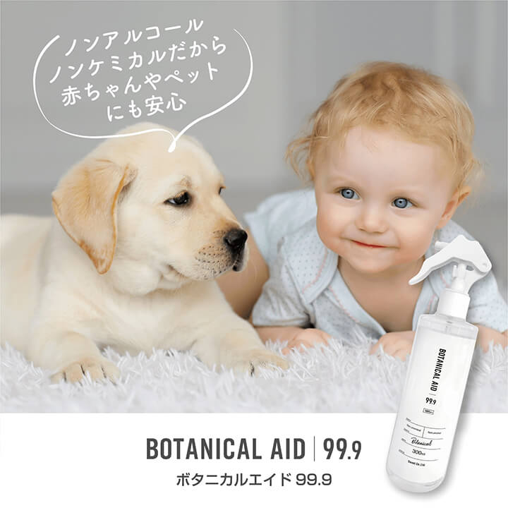 ボタニカルエイド99.9は赤ちゃんやペットにも安心