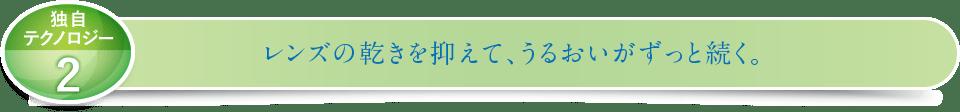 バイオトゥルー ワンデーのレンズの特徴