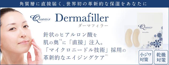 マイクロニードル技術を採用したエイジングケアQuanis(クオニス)Dermafillerダーマフィラー