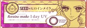 UVカット付きカラコン - ヒロインメイク 1day UV
