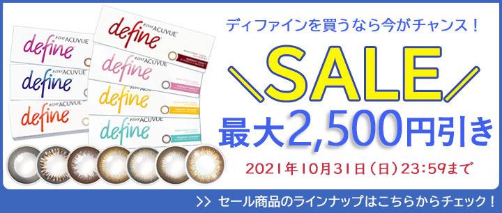 ワンデーアキュビューディファインモイストが最大2,500円OFFでお得にお買い物