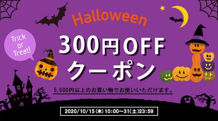 2020年ハロウィン300円OFFクーポン