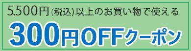 300円割引クーポン