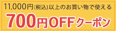 700円割引クーポン
