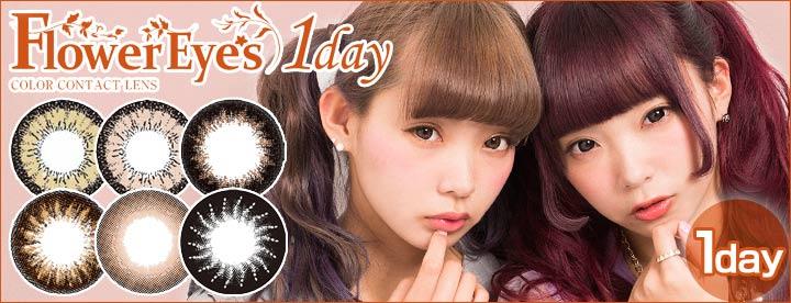 フラワーアイズワンデー(Flower Eyes 1day)