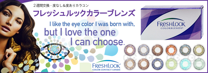フレッシュルックカラーブレンド(フレッシュルックカラーブレンズ)FreshLookColorBlends