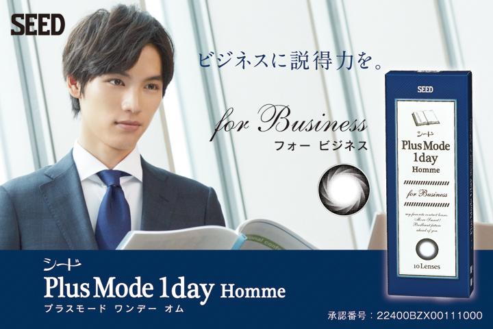 福士蒼汰さんプラスモードワンデー オムのfor Business(ブラック)スーツ