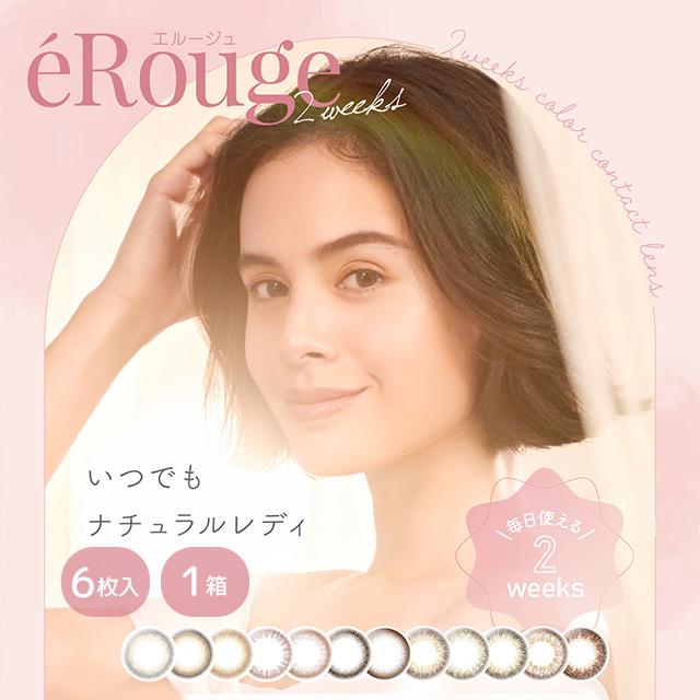 エルージュ (eRouge)